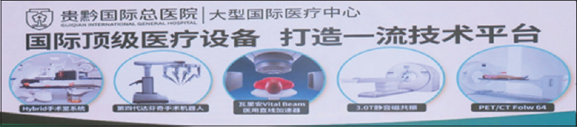 Figure 1: Guiqian International General Hospital technology banner (photo by David Wortley)